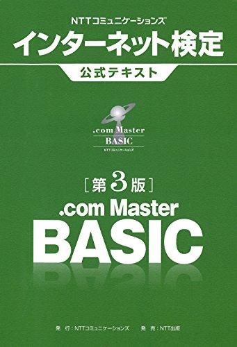 NTTコミュニケーションズ インターネット検定.com Master BASIC公式テキスト【第3版】