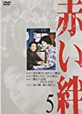 赤い絆 5[DVD]