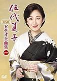 伍代夏子 ビデオ全曲集 2009 [DVD]