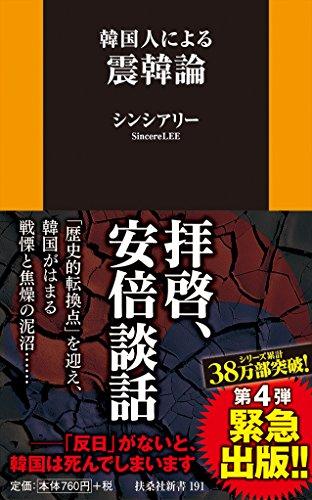 韓国人による震韓論 (扶桑社新書)の詳細を見る