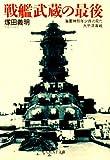 戦艦武蔵の最後―海軍特別年少兵の見た太平洋海戦 (光人社NF文庫)