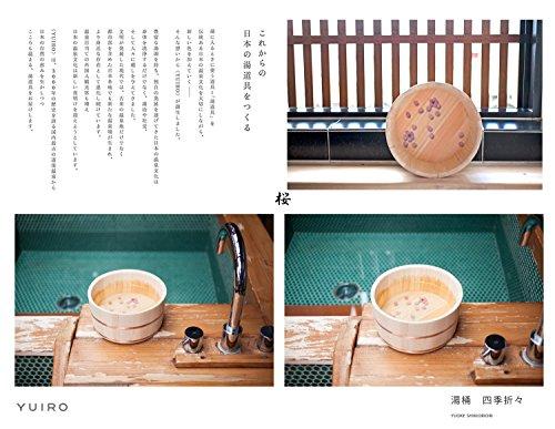 YUIRO 洗面器 湯桶 四季折々 桜 φ22×11cm YO-0003
