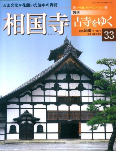 週刊古寺をゆく 33(相国寺) [雑誌]