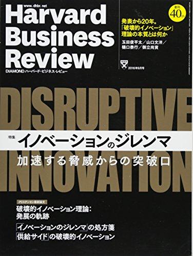 ダイヤモンドハーバードビジネスレビュー 2016年 9 月号 [雑誌] (イノベーションのジレンマ)の詳細を見る