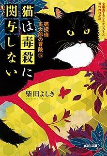 猫は毒殺に関与しない: 猫探偵 正太郎の冒険 5 (光文社文庫)