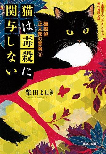 [画像:猫は毒殺に関与しない: 猫探偵 正太郎の冒険 5 (光文社文庫)]