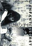 秘密の子供 [DVD]