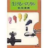 生けるパスカル (角川文庫 緑 227-27)