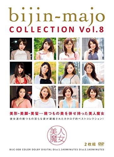 美人魔女COLLECTION Vol.8 美人魔女 [DVD]の詳細を見る