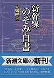 新幹線のぞみ白書 (新潮文庫)