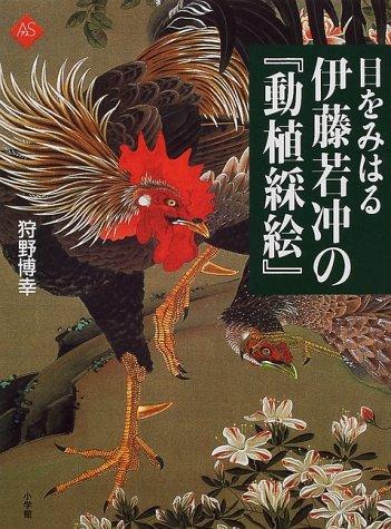 目をみはる 伊藤若冲の『動植綵絵』 (アートセレクション)