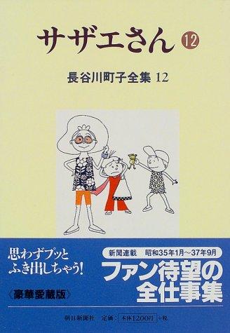 長谷川町子全集 (12) サザエさん 12の詳細を見る