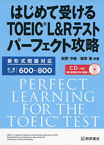 はじめて受けるTOEIC?L&Rテスト パーフェクト攻略