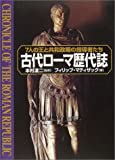 古代ローマ歴代誌―7人の王と共和政期の指導者たち 画像