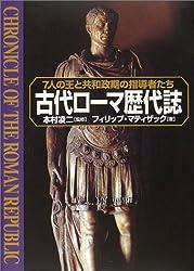 古代ローマ歴代誌:7人の王と共和政期の指導者たち