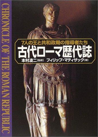 古代ローマ歴代誌:7人の王と共和政期の指導者たちの詳細を見る