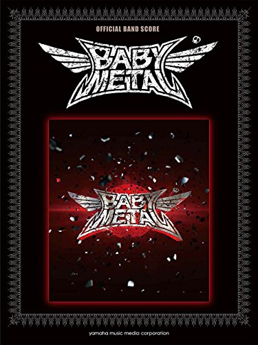 オフィシャル バンドスコア BABYMETAL 『BABYMETAL』の詳細を見る