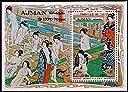 浮世絵の切手 アジマン大阪万博小型シート 絵画 ヌード 万国博覧会