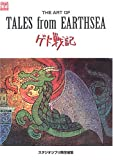 THE ART OF TALES from EARTHSEA―ゲド戦記 (ジブリTHE ARTシリーズ)