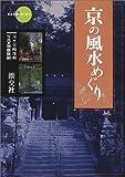 京の風水めぐり (新撰 京の魅力) 画像