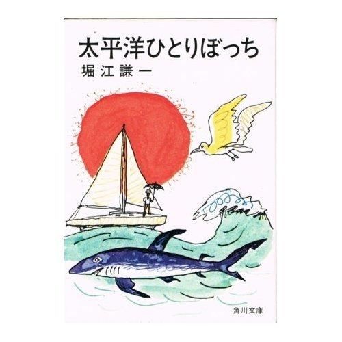 太平洋ひとりぼっち (角川文庫)