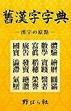 舊漢字字典―漢字の原點