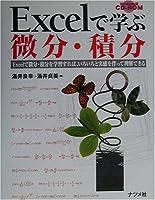 Excelで学ぶ微分・積分―Excelで微分・積分を学習すれば、いろいろと実感を伴って理解できる