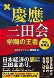 「慶應三田会――学閥の王者【完全収録版】 (DIAMOND BOOKS)」販売ページヘ