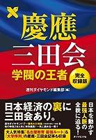 慶應三田会――学閥の王者【完全収録版】 (DIAMOND BOOKS)