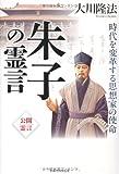 朱子の霊言―時代を変革する思想家の使命 (OR books)