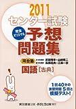 センター試験完全オリジナル予想問題集国語「古典」 〔2011〕