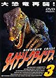 ダイナソー・クライシス3 [DVD]