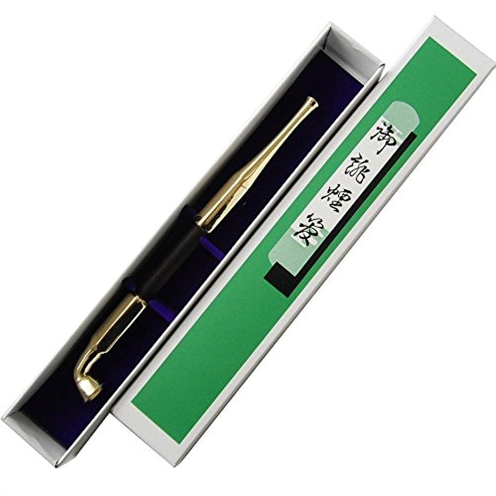 詩嵐が丘主流シャグ煙管 真鍮(しんちゅう)?ロング(約200mm) キセル きせる 喫煙具