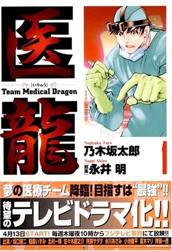 【Kindle】テレビドラマも始まる「医龍」原作マンガはKindleで