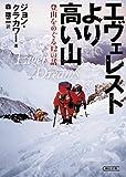 「エヴェレストより高い山 登山をめぐる12の話 (朝日文庫)」販売ページヘ