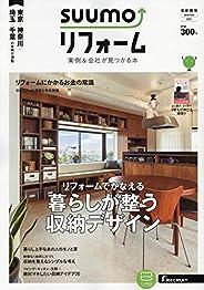 「首都圏」 SUUMO (スーモ) リフォーム 実例&会社が見つかる本 首都圏版 WINTER.
