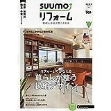 「首都圏」 SUUMO (スーモ) リフォーム 実例&会社が見つかる本 首都圏版 WINTER. 2021