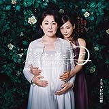 NHKドラマ「マドンナ・ヴェルデ」OST