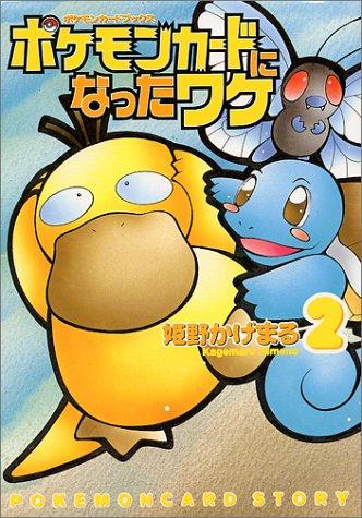 ポケモンカードになったワケ 2 (MFコミックス)の詳細を見る