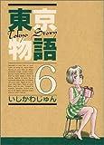 東京物語 (6)
