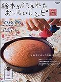 絵本からうまれたおいしいレシピ ‾絵本とお菓子の幸せな関係‾ (e‐MOOK)