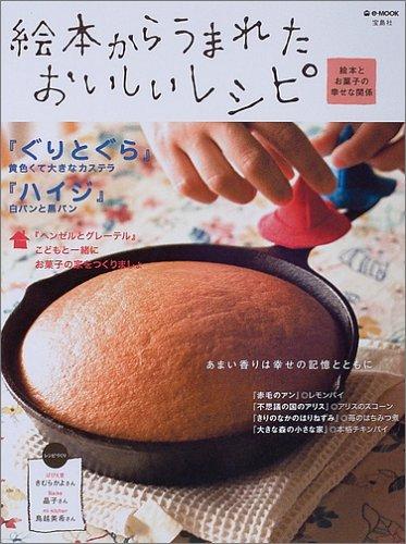 絵本からうまれたおいしいレシピ ?絵本とお菓子の幸せな関係? (e‐MOOK)