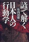 諺で解く日本人の行動学