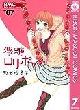 微糖ロリポップ 7 (りぼんマスコットコミックスDIGITAL)