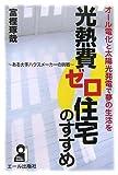 光熱費ゼロ住宅のすすめ (YELL books)