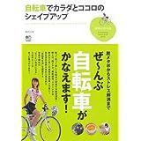 自転車でカラダとココロのシェイプアップ (趣味の教科書)