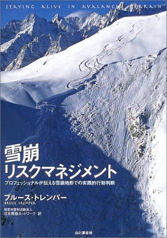 雪崩リスクマネジメント―プロフェッショナルが伝える雪崩地形での実践的行動判断