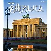 NHK名曲アルバム ドイツ編Ⅰ [Blu-ray]