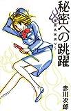 秘密への跳躍―怪異名所巡り〈5〉 (SUZUME BUS)