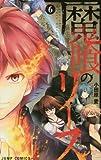 魔喰のリース 6 (ジャンプコミックス)